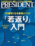 PRESIDENT (プレジデント) 2019年 8/2号 [雑誌]