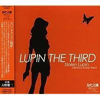 ルパン三世 盗まれたルパン -コピーキャットは真夏の蝶- オリジナルサウンドトラック