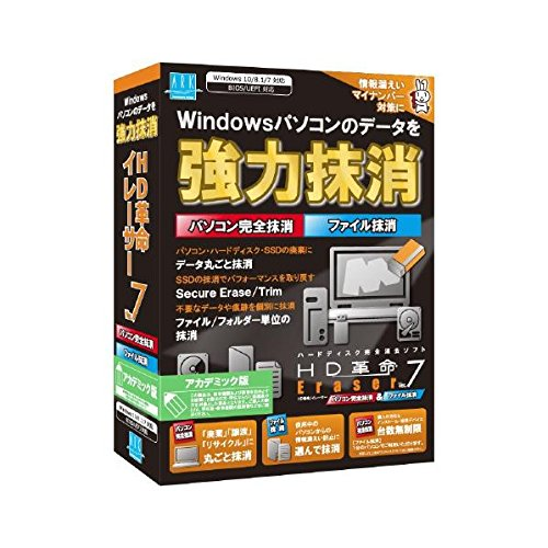 HD革命/Eraser Ver.7 パソコン完全抹消&ファイル抹消 アカデミック版