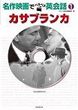 名作映画でペラペラ英会話〈1〉カサブランカ (名作映画でペラペラ英会話 (1))