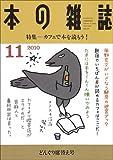 本の雑誌 329号