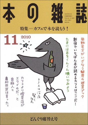 本の雑誌 329号の詳細を見る