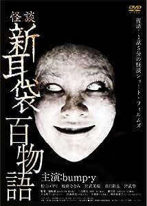 怪談新耳袋 百物語 [DVD]