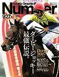 Number(ナンバー)927号 ダービージョッキー最強伝説 (Sports Graphic Number(スポーツ・グラフィック ナンバー))