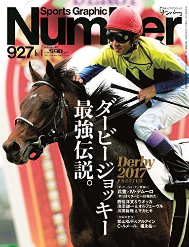 Number(ナンバー)927号 ダービージョッキー最強伝説 (Sports ・・・