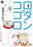 ロダンのココロ 冬 (朝日文庫) 画像