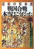 戦国合戦・本当はこうだった―逆転の日本史 (洋泉社MOOK)