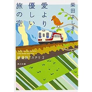 鉄道旅ミステリ (2) 愛より優しい旅の空