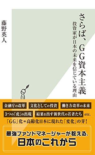 [画像:さらば、GG資本主義~投資家が日本の未来を信じている理由~ (光文社新書)]