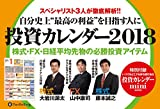 投資カレンダー2018 ──株式・FX・日経平均先物の必勝投資アイテム