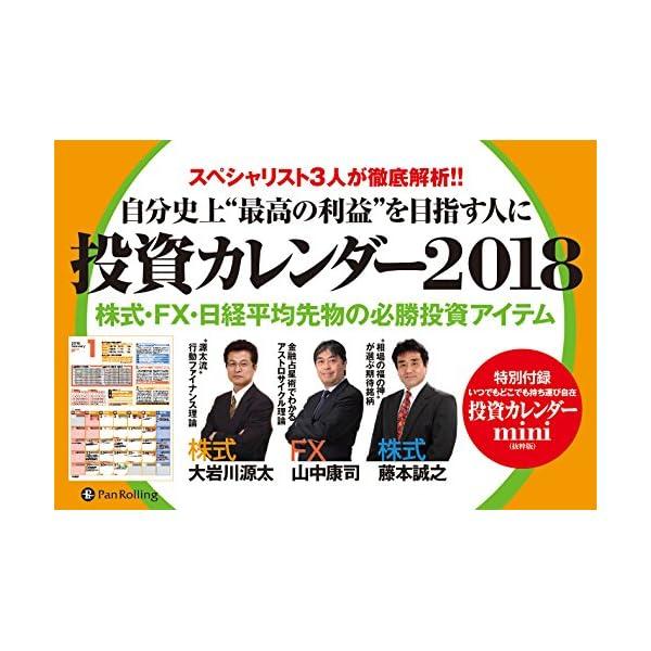 投資カレンダー2018 ──株式・FX・日経平均...の商品画像