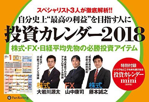 投資カレンダー2018 ──株式・FX・日経平均先物の必勝投資アイテム ([カレンダー])