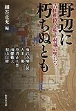 野辺に朽ちぬとも 吉田松陰と松下村塾の男たち (集英社文庫)
