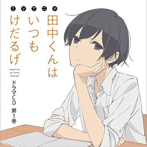 TVアニメ「田中くんはいつもけだるげ」ドラマCD 第1巻