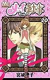メイちゃんの執事 20 (マーガレットコミックス)