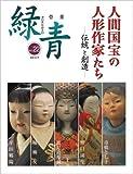 骨董 緑青〈22〉人間国宝の人形作家たち―伝統と創造