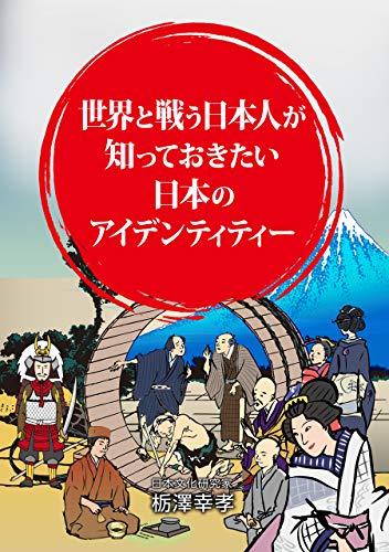 世界と戦う日本人が知っておきたい日本のアイデンティティー
