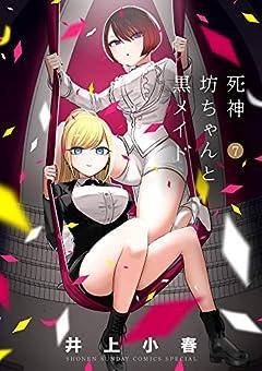 死神坊ちゃんと黒メイド (7) (サンデーうぇぶりSSC)