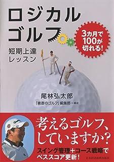 ロジカルゴルフ 3ヶ月で100が切れる! 短期上達レッスン 尾林弘太郎 著