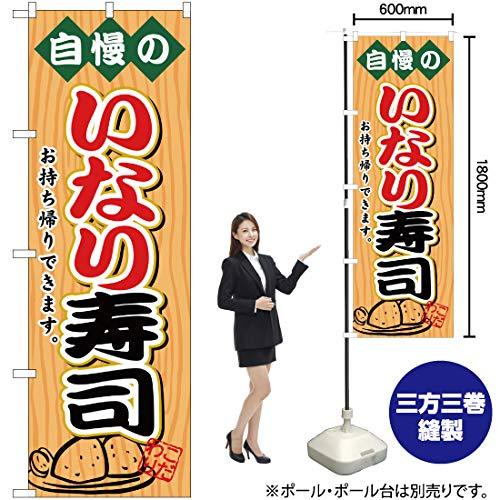 のぼり旗 いなり寿司 お持ち帰りできます YN-1473(三巻縫製 補強済み)