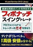 DVD 最適な売買ポイントを予見するフィボナッチスイングトレード (<DVD>)