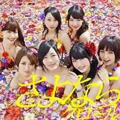 AKB48(Team B)「ロマンス拳銃」のジャケット画像