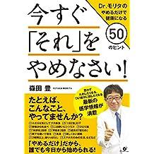 今すぐ「それ」をやめなさい! Dr.モリタのやめるだけで健康になる50のヒント