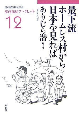 最下流ホームレス村から日本を見れば (居住福祉ブックレット)