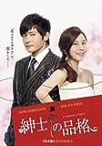 紳士の品格 ≪完全版≫ DVD-BOX2[DVD]