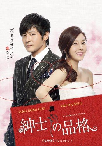 紳士の品格 (完全版) DVD-BOX 2の詳細を見る