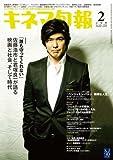 キネマ旬報 2009年 2/1号 [雑誌]の画像