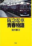 阪急電車青春物語