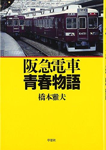 阪急電車青春物語の詳細を見る