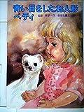 青い目をしたお人形ベティ (1983年) (太平・新創作童話)