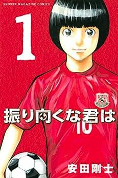 [安田剛士]の振り向くな君は(1) (週刊少年マガジンコミックス)