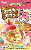 マイメロディおうちカフェ 8個入 Box(食玩)