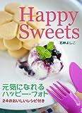 Happy Sweets 元気になれるハッピー・フォト 24のおいしいレシピ付き Happy Photo シリーズ 画像