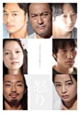 怒り DVD 豪華版