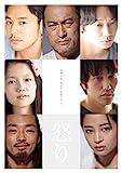 怒り DVD 豪華版[DVD]