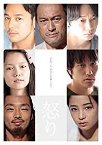 怒り Blu-ray 豪華版