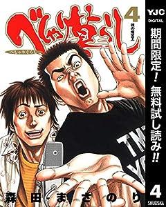 べしゃり暮らし【期間限定無料】 4 (ヤングジャンプコミックスDIGITAL)