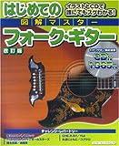 図解マスター はじめてのフォーク・ギター (DVD付) [改訂版] (シンコー・ミュージックMOOK)