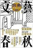別冊文藝春秋 電子版23号 (文春e-book)