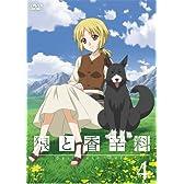 狼と香辛料4<限定パック>(初回限定生産) [DVD]