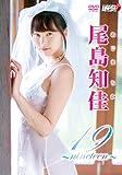 尾島知佳 19 ~nineteen~[DVD]