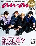 anan (アンアン) 2018年 4月11日号 No.2097 [恋の心理学] [雑誌]