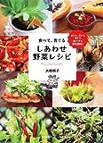 皮から、茎から、根から、捨てずに再生栽培! 食べて、育てる しあわせ野菜レシピ