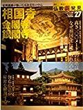 週刊 仏教新発見 27 祖国寺・金閣寺・銀閣寺 (朝日ビジュアルシリーズ)