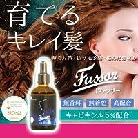 Fassor ファッサー 60mL キャピキシル5%配合 男女兼用 ヘアケアエッセンス
