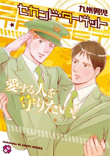 セカンド・ターゲット (kobunsha BLコミックシリーズ)の詳細を見る